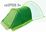 Лотос 3 Саммер